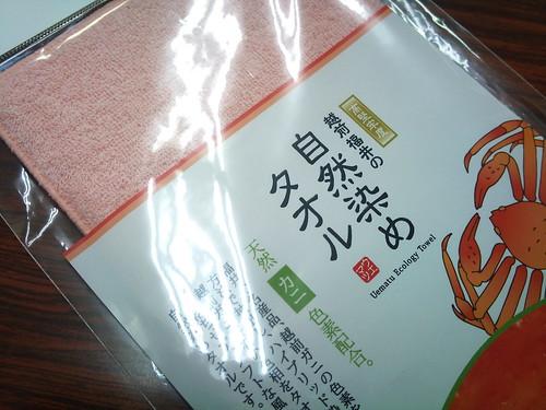 越前福井の自然染めタオル 天然カニ色素配合!