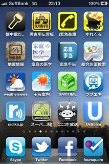 Saigai_app0