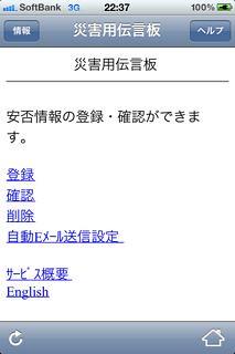 Saigai_app2