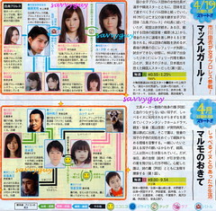 4.17 Fuji マルモのおきて 4.24 TBS マッスルガール