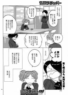 ささめきこと 画像4