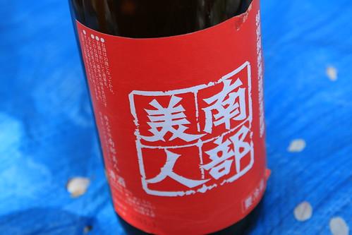 南部美人 特別純米無濾過生原酒 赤ラベル で花見
