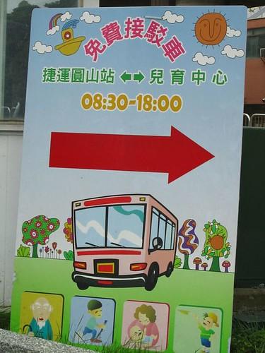 2011台北花博-圓山-兒育接駁車時間.JPG