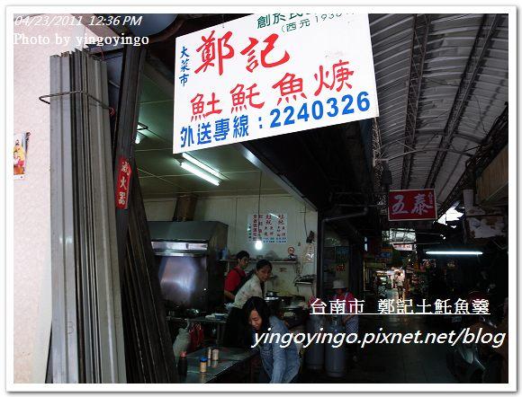 台南市_鄭記土魠魚羹20110423_R0019173