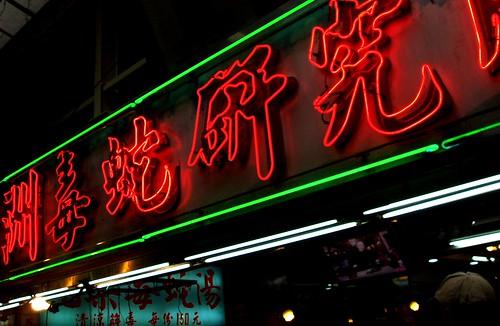 Hwahsi Jie Night Market