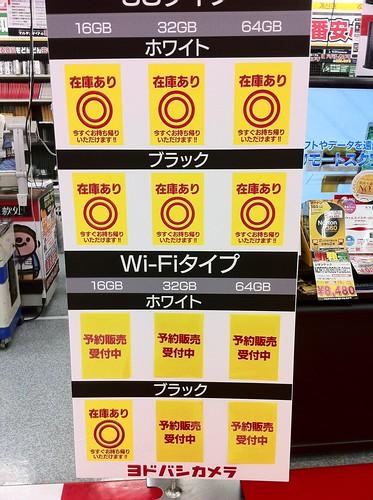 1350現在のヨドバシカメラ梅田、iPad2の在庫状況