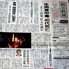 20110505朝日新聞