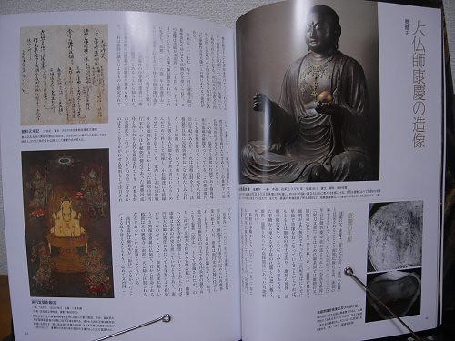書評『別冊太陽 運慶』-03