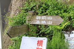 御前山の登山道までの路
