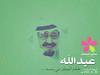 ذكرى البيعة للملك عبدالله (SakuraAlmamlakh) Tags: ساكورا البيعة