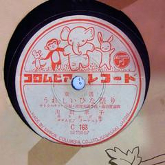 うれしいひな祭り [昭和10年] - 第274回 蓄音器でレコードを楽しむコンサートより