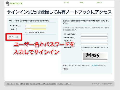 サインインまたは登録して共有ノートブックにアクセス