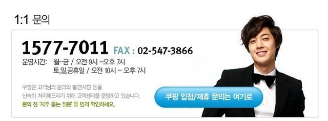 Kim Hyun Joong in Tuxedo for Coupang