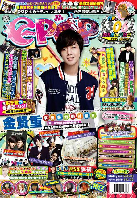 Kim Hyun Joong Epop Magazine (Chinese Version)  April 11-17 2011 Issue