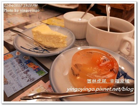 雲林虎尾_幸福流域20101204_R0016407