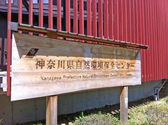自然環境保全センターの看板(Nature Preservation Center, Kanagawa, Japan)
