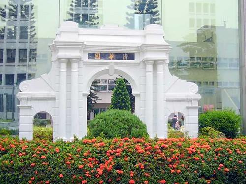 臺灣新竹清華大學