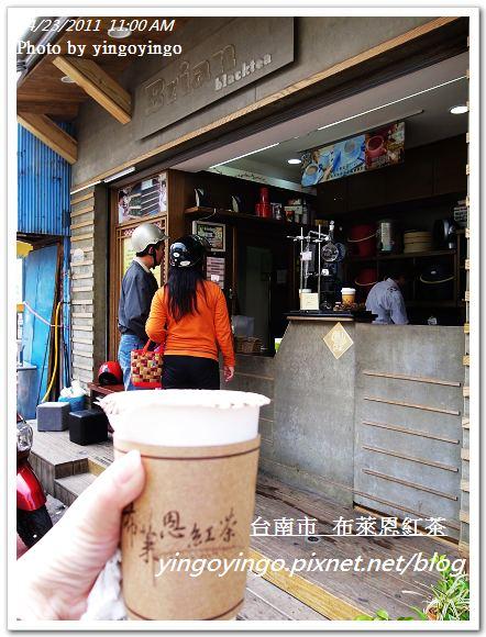 台南市_布萊恩紅茶20110423_R0019160