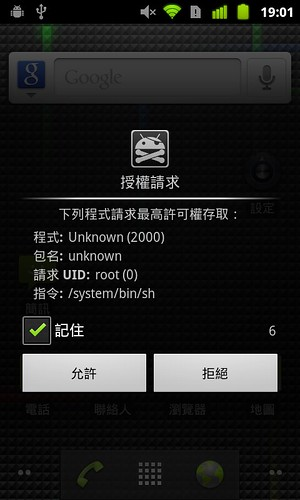 device-adb-shell-su