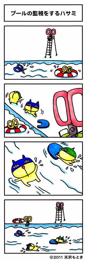 むー漫画26_プールの監視をするハサミ