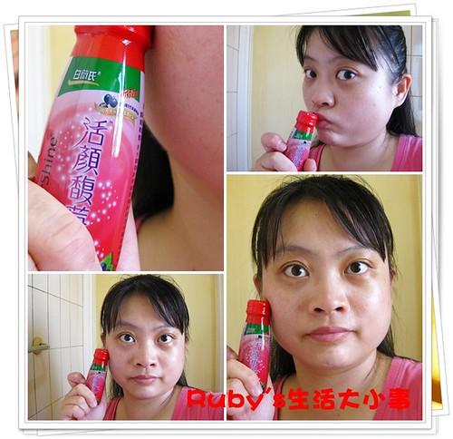 白蘭氏活顏馥莓飲 (5)