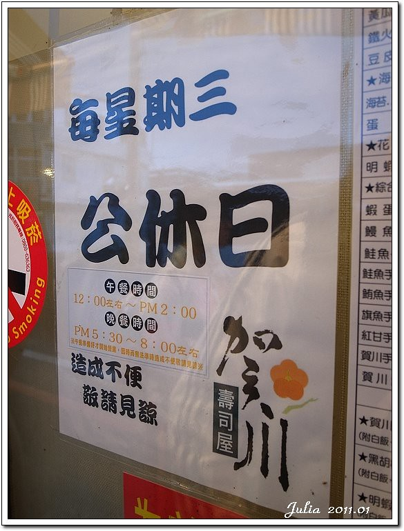 賀川 (2)