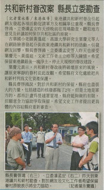 曹縣長與潘立委來東港共和新村(20110623自由時報)