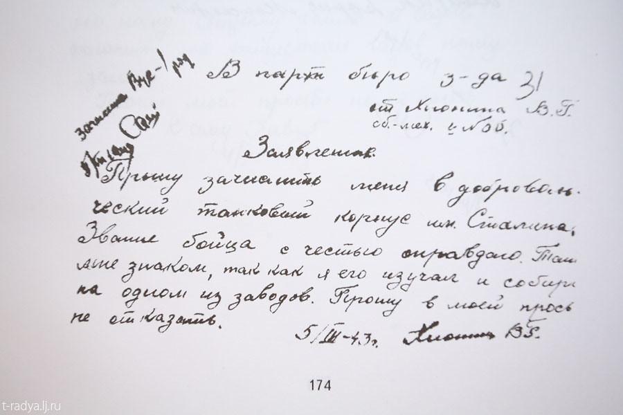 Uralskaya Voluntary Tank Corps_10