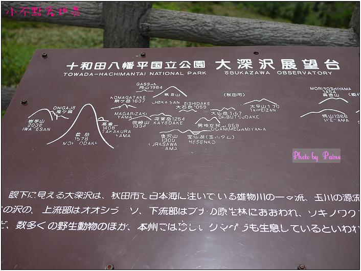 八幡平大深澤展望台-09.jpg