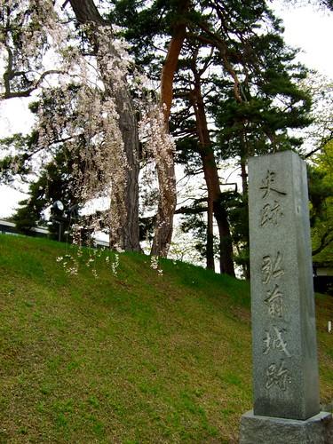 史蹟弘前城