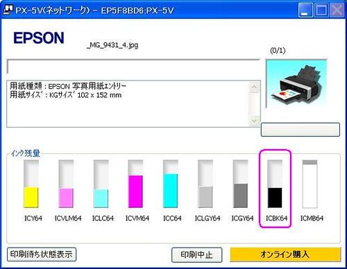 PX5V 印刷画面