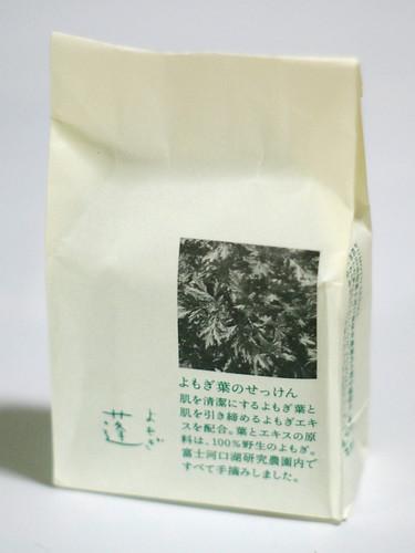 よもぎ葉のせっけん(松山油脂)