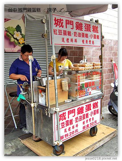 台中 城門雞蛋糕 4