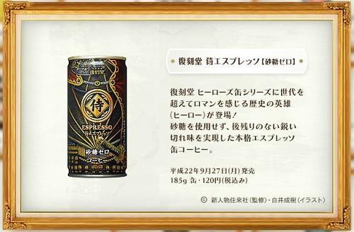 侍コーヒー2