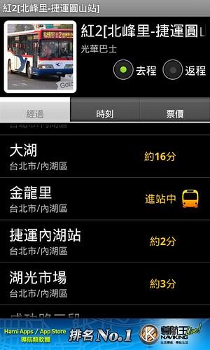 Android,轉乘通,公車,捷運,客運,火車,高鐵