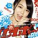 25_mie_minegishi