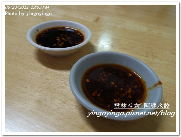 雲林斗六_阿婆水餃20110623_R0030467
