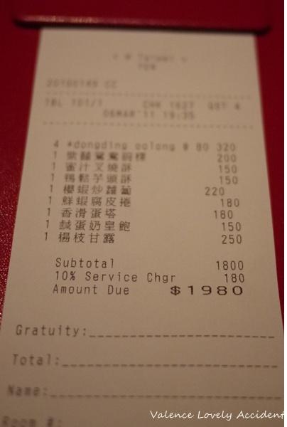 WHotel_紫豔餐廳_帳單