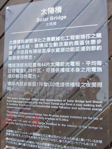 2011台北花博-太陽橋-介紹.jpg