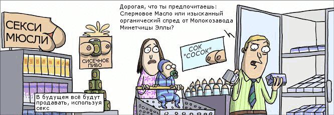 комикс от 14.04.2011, переведенный на русский язык trupoed