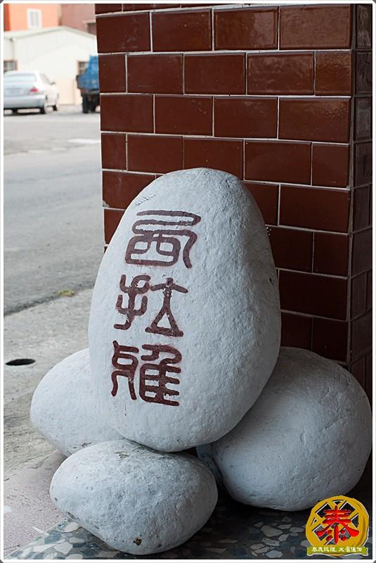2011.04.15-16 府城國返家日記 (12)