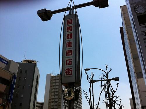 目黒銀座商店街