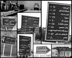 جاده (آق مجتبی) Tags: iran gheshm