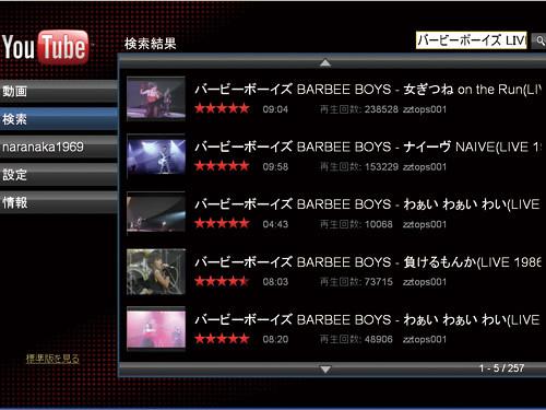 YouTube連続再生-03