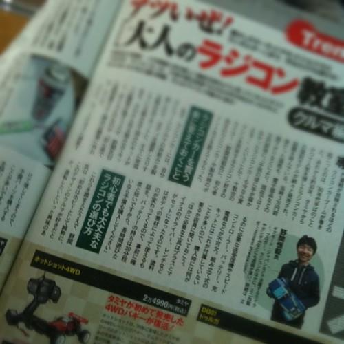 週刊SPA!に写真付きでのりました
