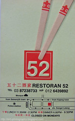 restoran 52 business card front RIMG0399 copy