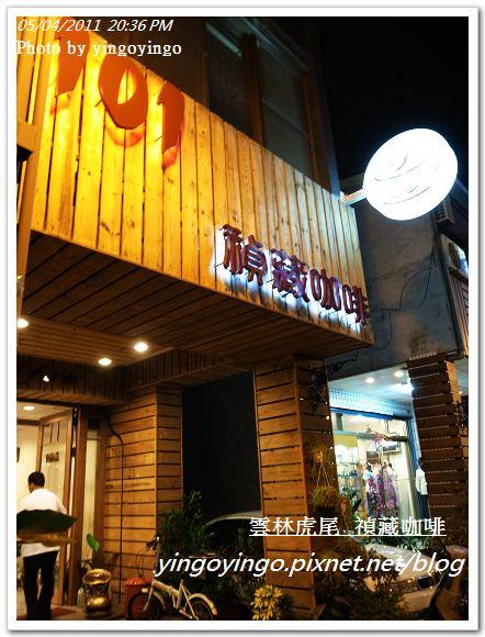 雲林虎尾_禎藏咖啡20110504_R0019505