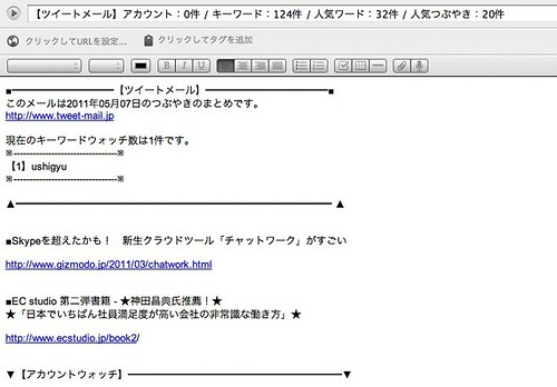 evernote_tweet_mail1