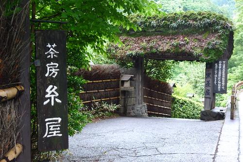 茶房・糸屋エントランス(左)