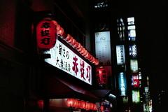 Red Lanterns (Mathias Munkenbeck) Tags: tokyo japan ueno nighttime nightlife darkness lights evening film filmisnotdead filmisalive ishootfilm analogue analog minolta 50mm f14 fujifilm fuji natura 1600 color colornegative city